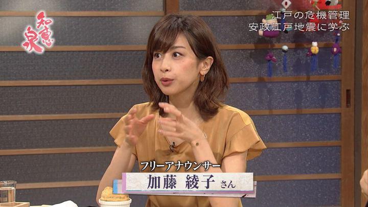 2018年09月18日加藤綾子の画像12枚目