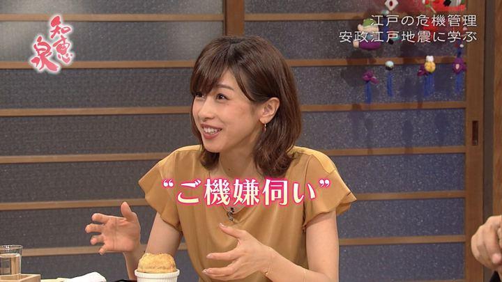 2018年09月18日加藤綾子の画像13枚目