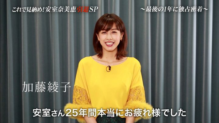 2018年09月18日加藤綾子の画像40枚目