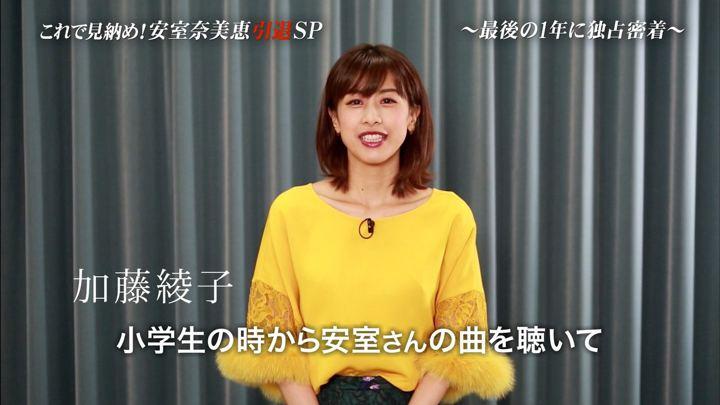 2018年09月18日加藤綾子の画像41枚目