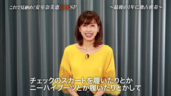 2018年09月18日加藤綾子の画像43枚目