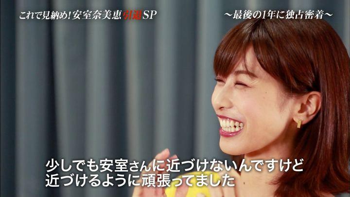2018年09月18日加藤綾子の画像45枚目