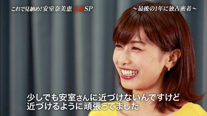 2018年09月18日加藤綾子の画像46枚目