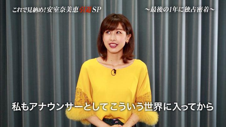 2018年09月18日加藤綾子の画像47枚目