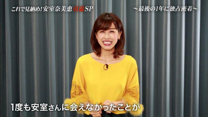 2018年09月18日加藤綾子の画像48枚目