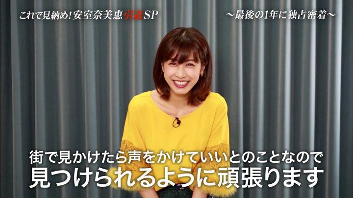 2018年09月18日加藤綾子の画像50枚目