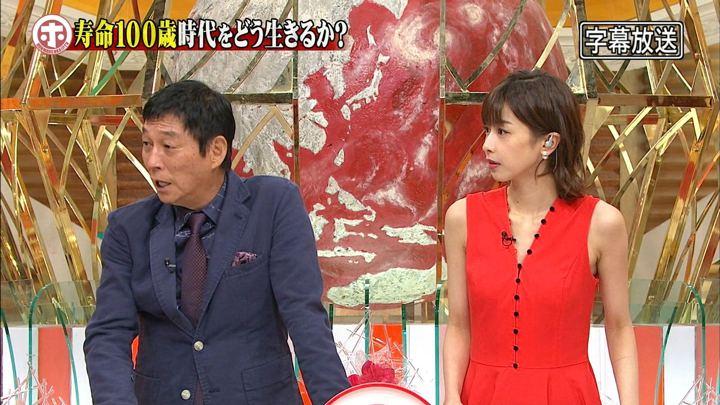 2018年09月19日加藤綾子の画像01枚目