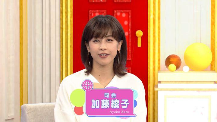 2018年09月20日加藤綾子の画像02枚目