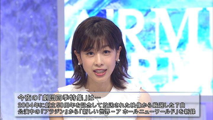 2018年09月22日加藤綾子の画像03枚目