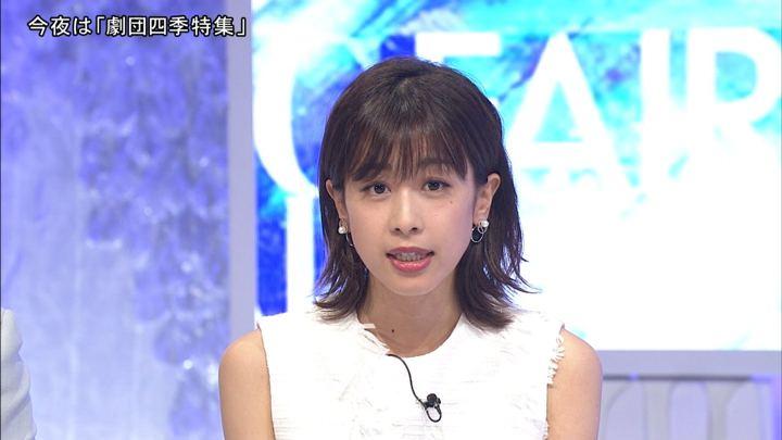 加藤綾子 MUSIC FAIR (2018年09月22日放送 14枚)