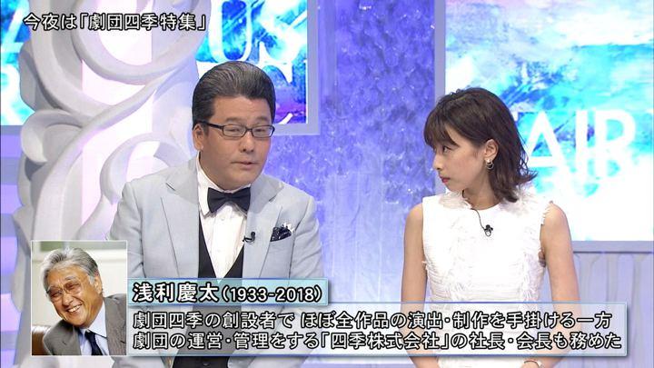 2018年09月22日加藤綾子の画像06枚目