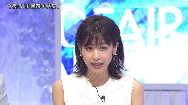 2018年09月22日加藤綾子の画像10枚目
