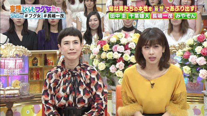 2018年09月27日加藤綾子の画像04枚目