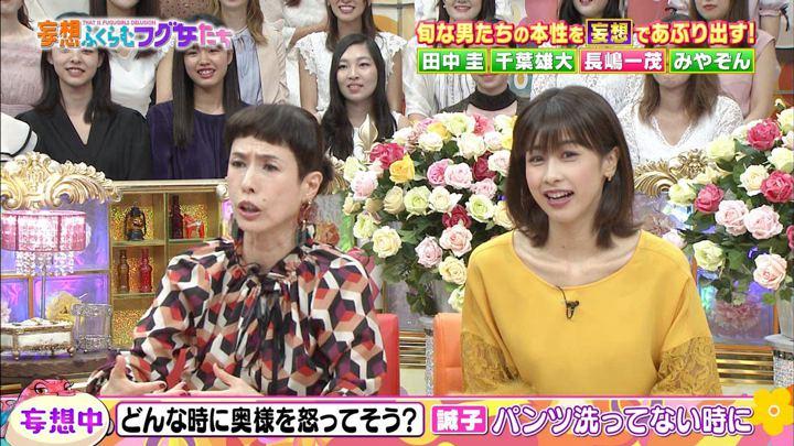 2018年09月27日加藤綾子の画像07枚目