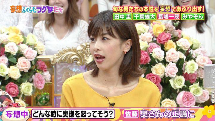 2018年09月27日加藤綾子の画像08枚目
