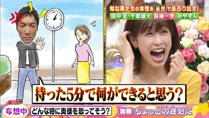 2018年09月27日加藤綾子の画像10枚目