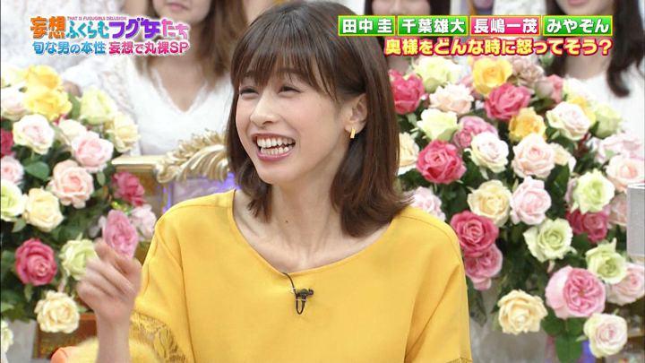 2018年09月27日加藤綾子の画像11枚目