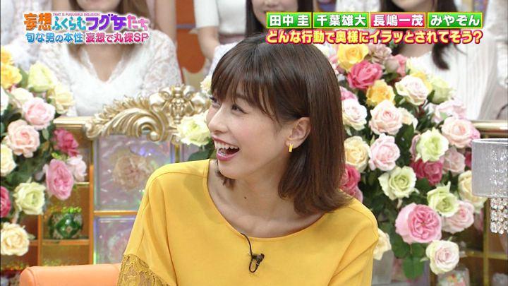 2018年09月27日加藤綾子の画像14枚目