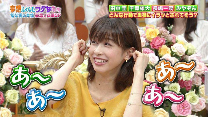 2018年09月27日加藤綾子の画像15枚目