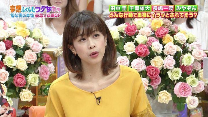 2018年09月27日加藤綾子の画像16枚目