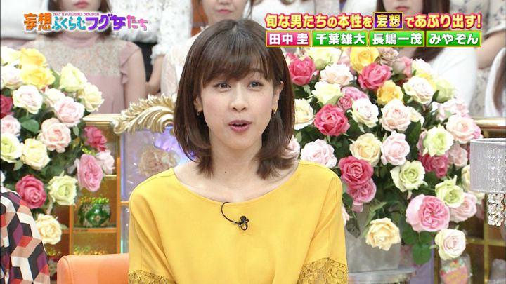 2018年09月27日加藤綾子の画像26枚目