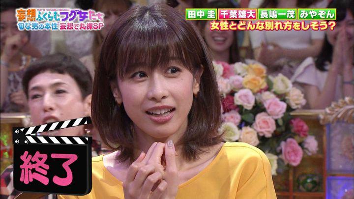 2018年09月27日加藤綾子の画像33枚目