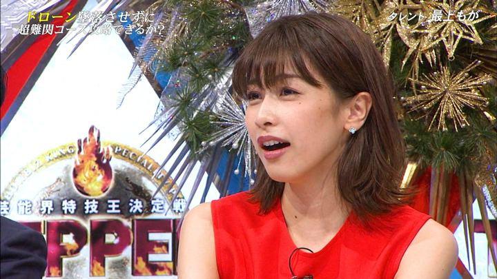 2018年09月28日加藤綾子の画像15枚目