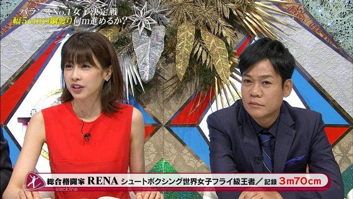 2018年09月28日加藤綾子の画像34枚目