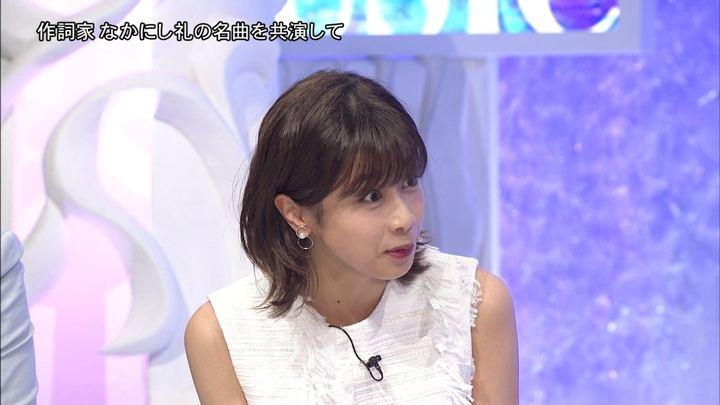 2018年09月29日加藤綾子の画像11枚目