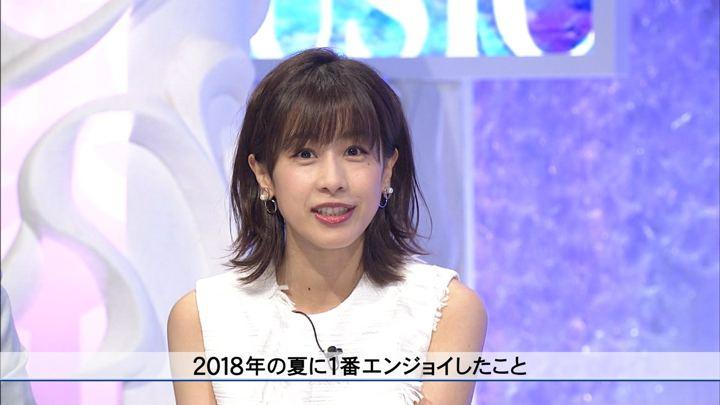 2018年09月29日加藤綾子の画像12枚目