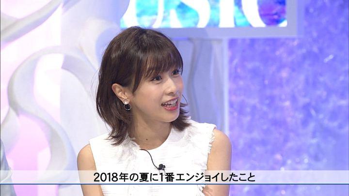 2018年09月29日加藤綾子の画像13枚目