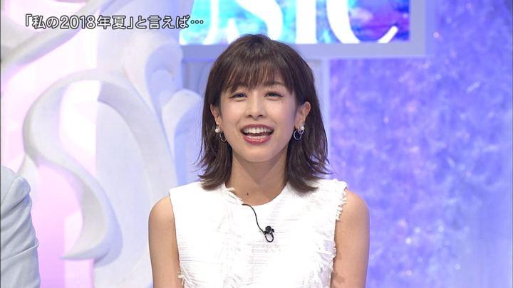 2018年09月29日加藤綾子の画像17枚目
