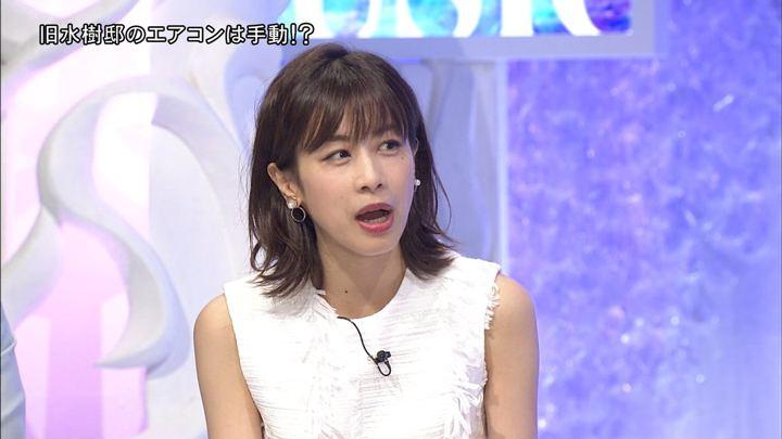2018年09月29日加藤綾子の画像27枚目
