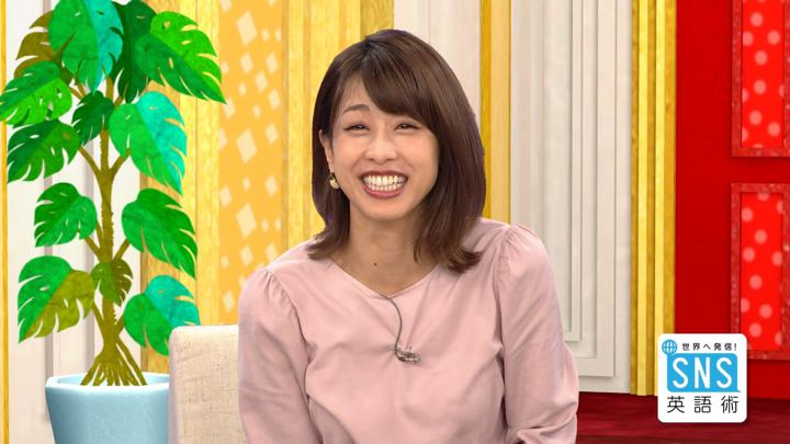 2018年10月04日加藤綾子の画像07枚目