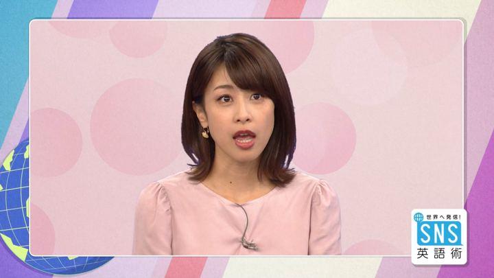 2018年10月04日加藤綾子の画像12枚目