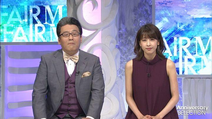 2018年10月06日加藤綾子の画像10枚目