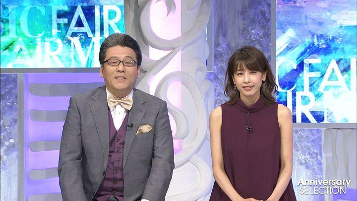 2018年10月06日加藤綾子の画像14枚目