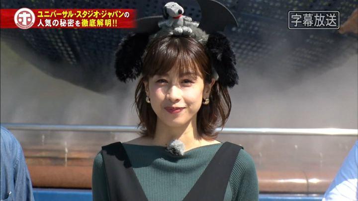 2018年10月10日加藤綾子の画像01枚目