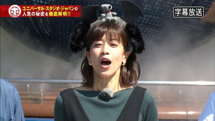 2018年10月10日加藤綾子の画像02枚目
