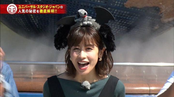 2018年10月10日加藤綾子の画像04枚目