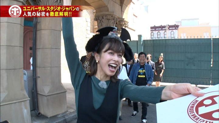 2018年10月10日加藤綾子の画像09枚目