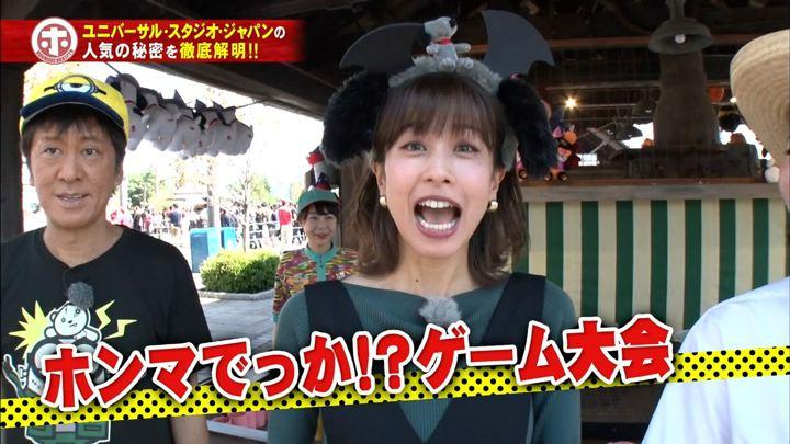 2018年10月10日加藤綾子の画像18枚目