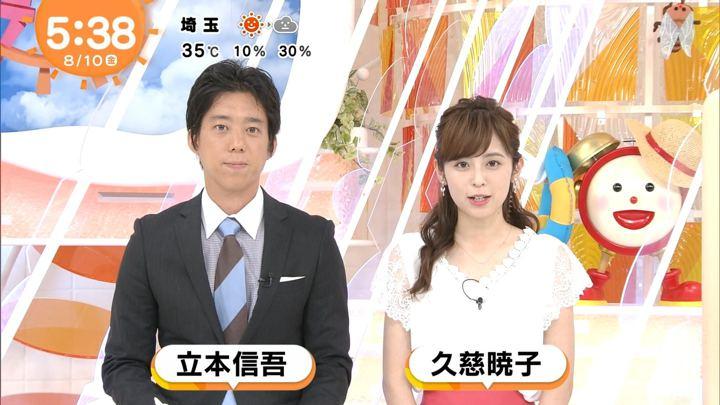 2018年08月10日久慈暁子の画像01枚目