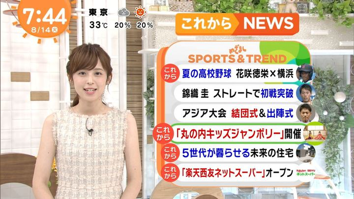 2018年08月14日久慈暁子の画像11枚目
