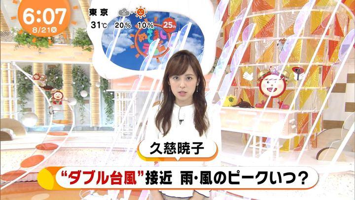 2018年08月21日久慈暁子の画像06枚目