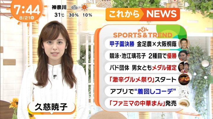 2018年08月21日久慈暁子の画像16枚目