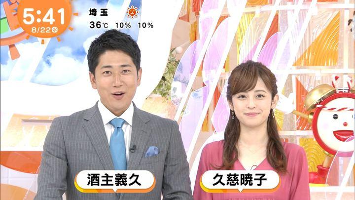 2018年08月22日久慈暁子の画像01枚目