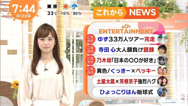 2018年08月23日久慈暁子の画像19枚目