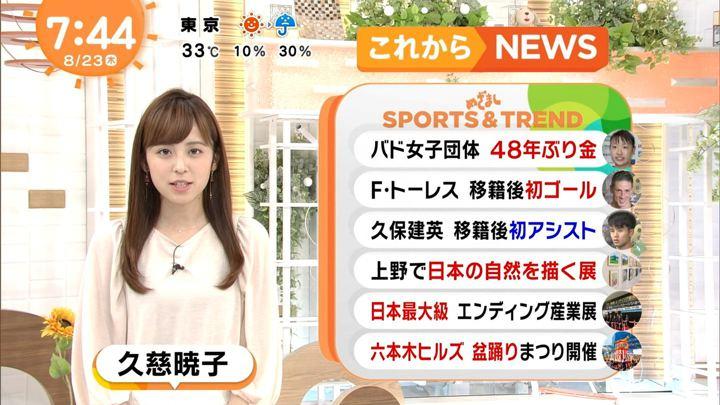 2018年08月23日久慈暁子の画像20枚目
