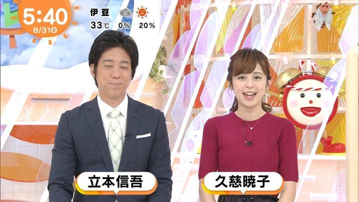 2018年08月31日久慈暁子の画像01枚目